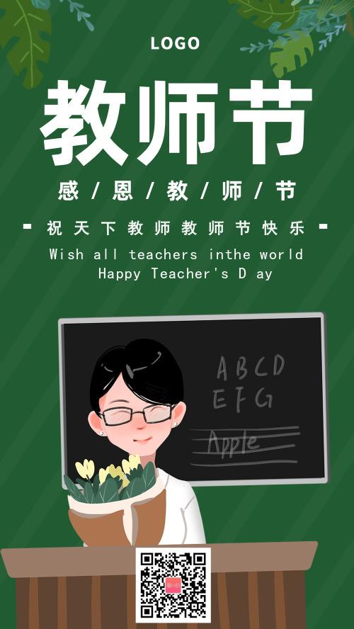 简约插画教师节手机海报