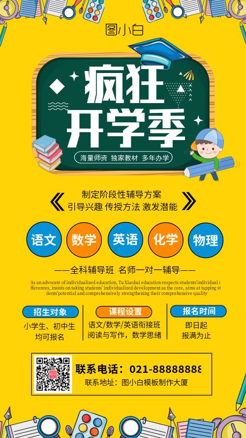 橙黄色卡通开学季培训班手机海报