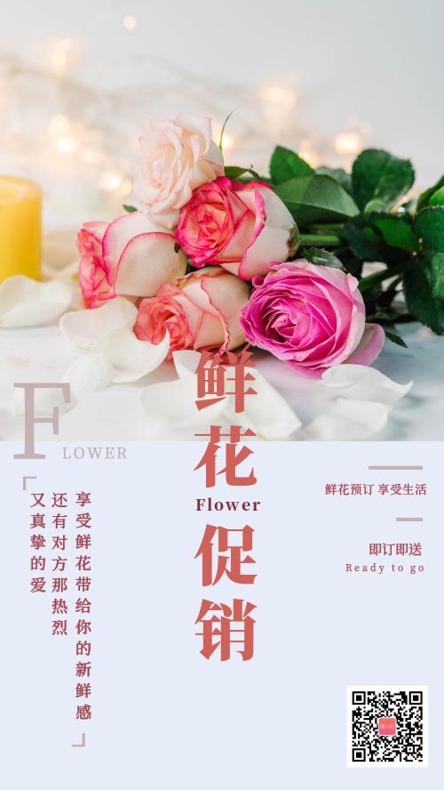 简约鲜花促销手机海报