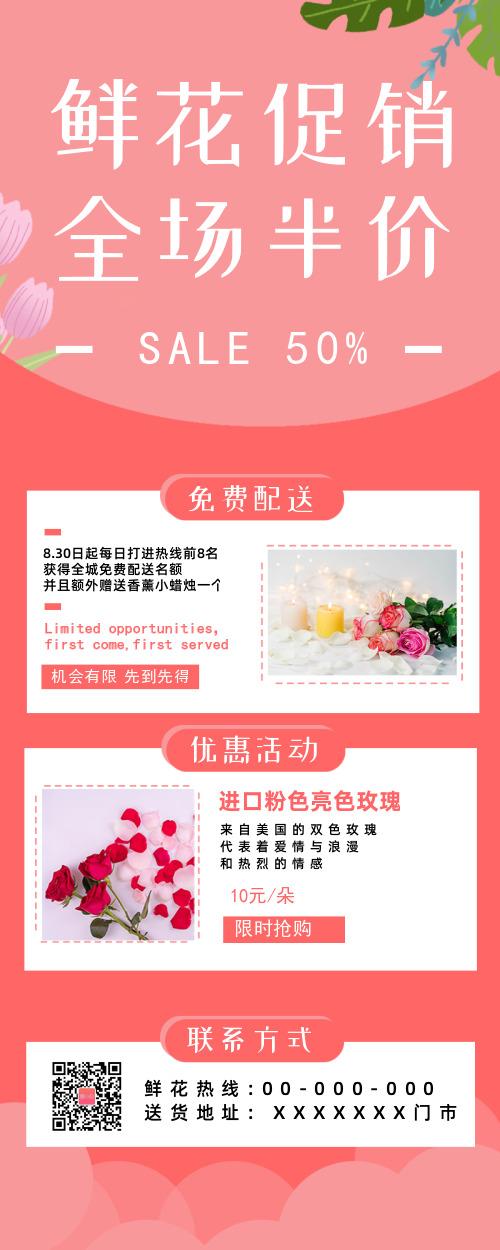 创意红色鲜花促销营销长图