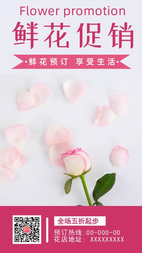 简约创意鲜花促销手机海报