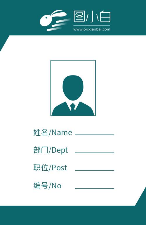 简约员工通用工作证