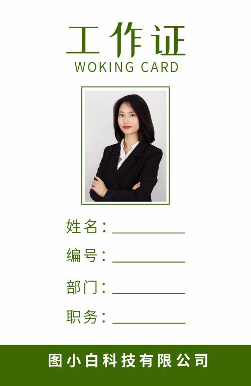 简约绿色通用工牌模板员工工作证
