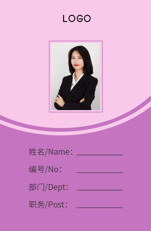 简约紫色工牌模板员工工作证