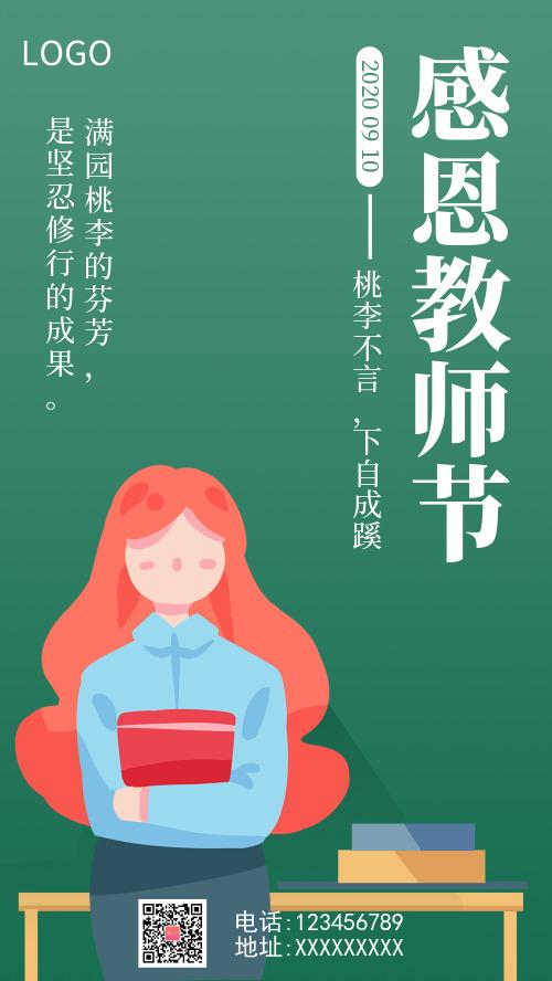 简约插画感恩教师节手机海报