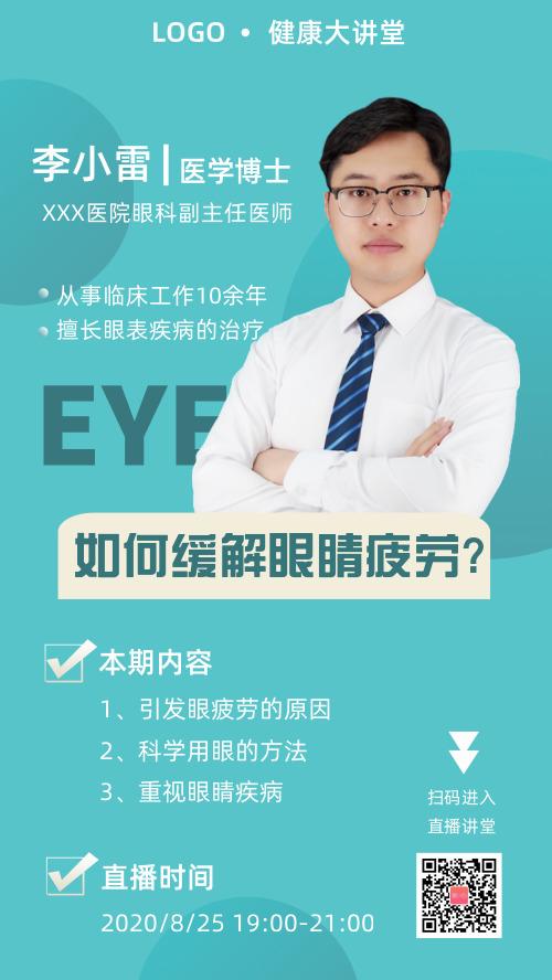 简约人物介绍眼科医生手机海报