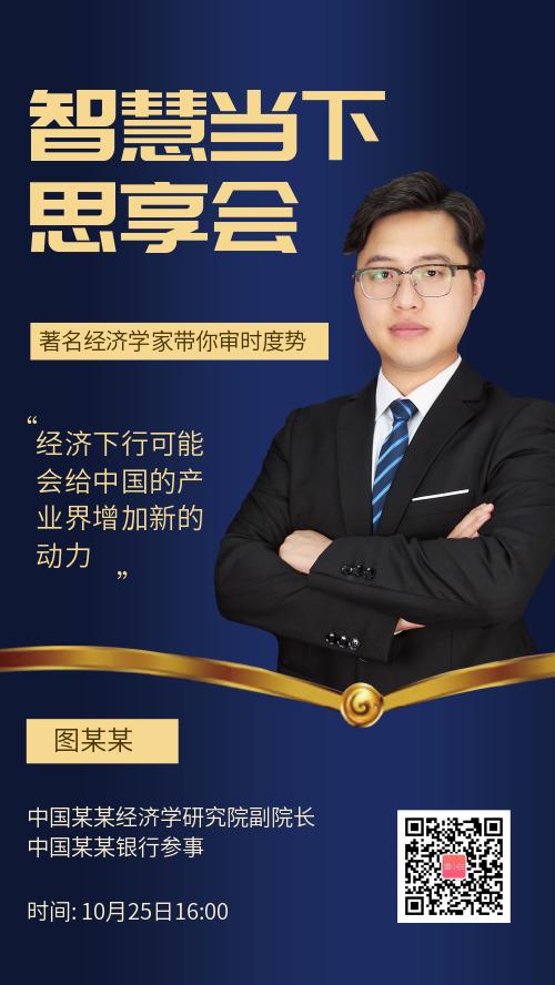 蓝黑简约金融学家人物介绍海报
