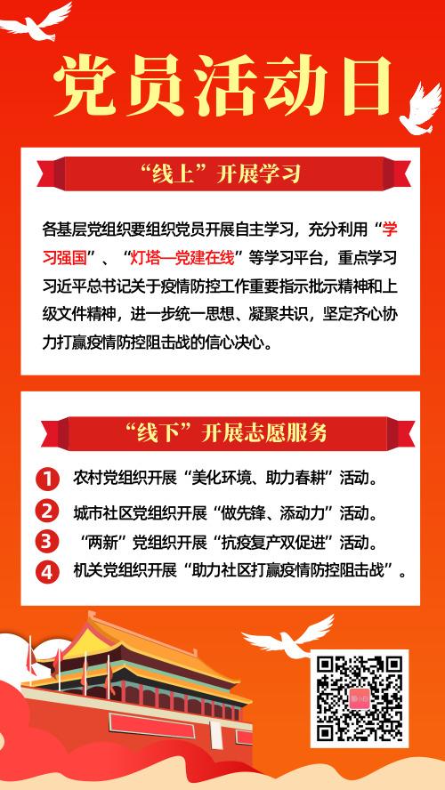 红色插画党员活动日手机海报
