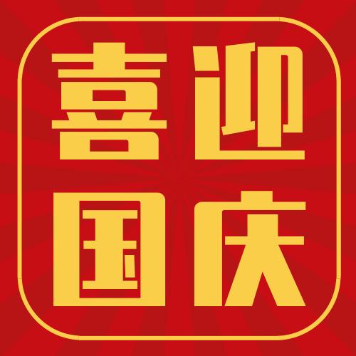 简约红色喜迎国庆公众号封面小图