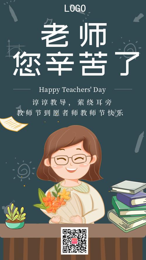 创意插画卡通教师节手机海报
