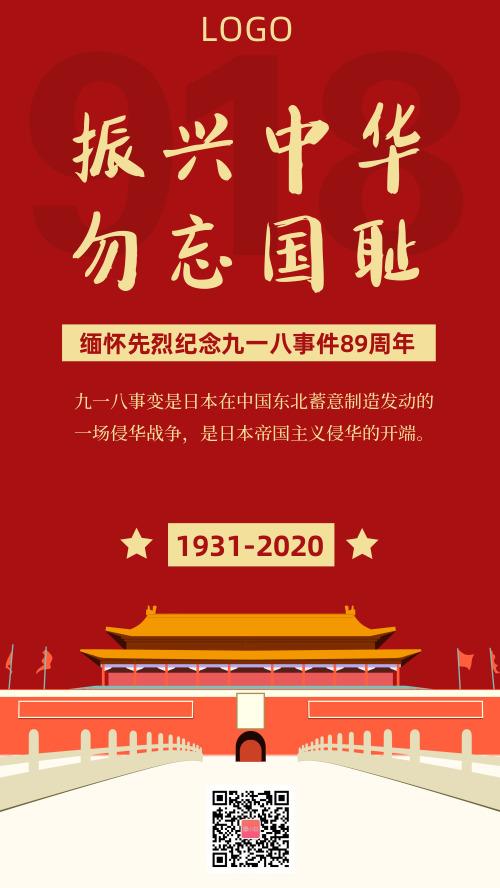 红色插画九一八事件手机海报