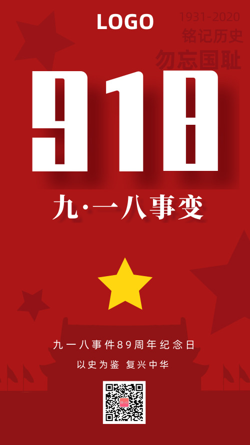 红色简约九一八事变手机海报