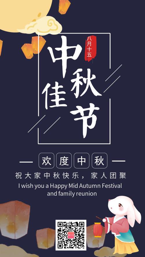 深藍色中國風中秋節手機海報