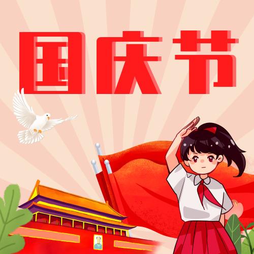 插画卡通国庆节公众号封面小图
