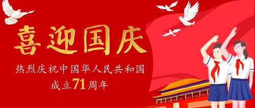 简约喜迎国庆节公众号首图