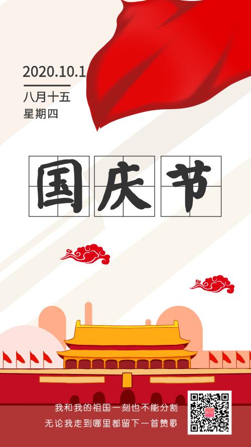 国庆节欢度国庆手机海报