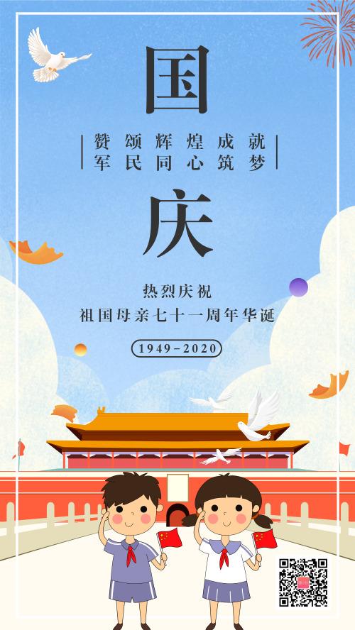 插画卡通庆祝国庆节海报