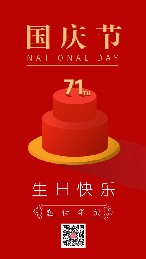 简约国庆节祝祖国生日快乐海报