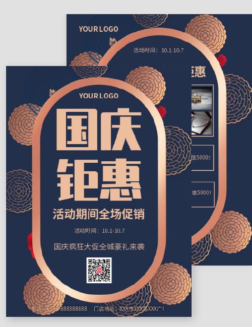 大气珠宝首饰国庆钜惠促销DM宣传单