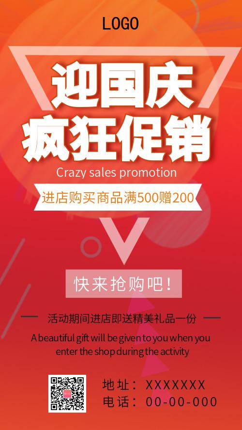 国庆促销手机海报