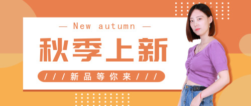 简约创意秋季上新公众号首图