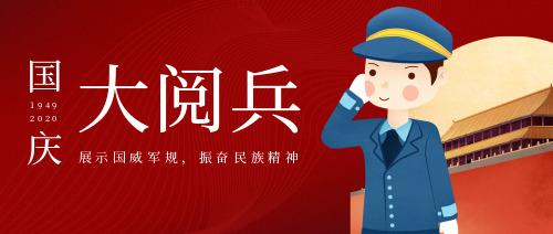 简约国庆大阅兵宣传公众号首图