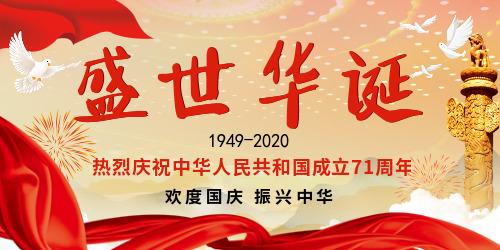 简约盛世华诞庆祝国庆节展板