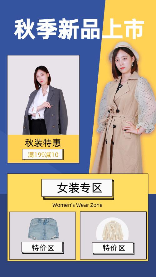 蓝黄拼接色新品秋季上市海报