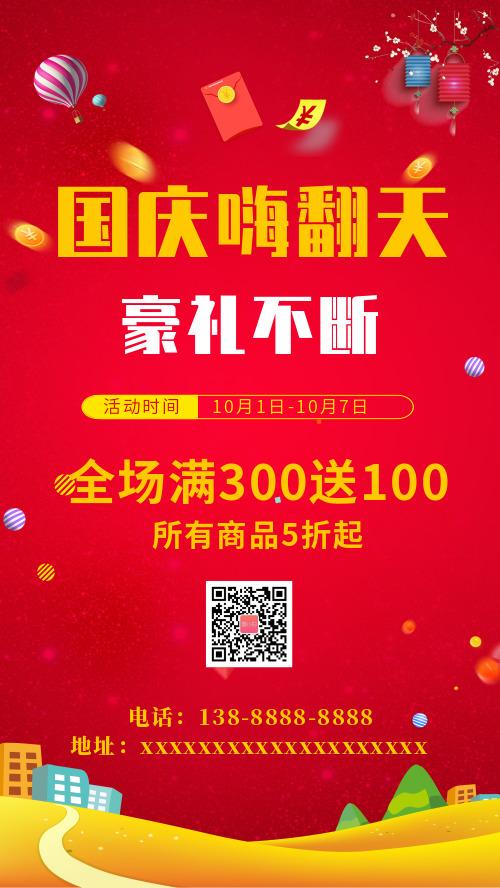 店铺国庆节促销满减活动海报
