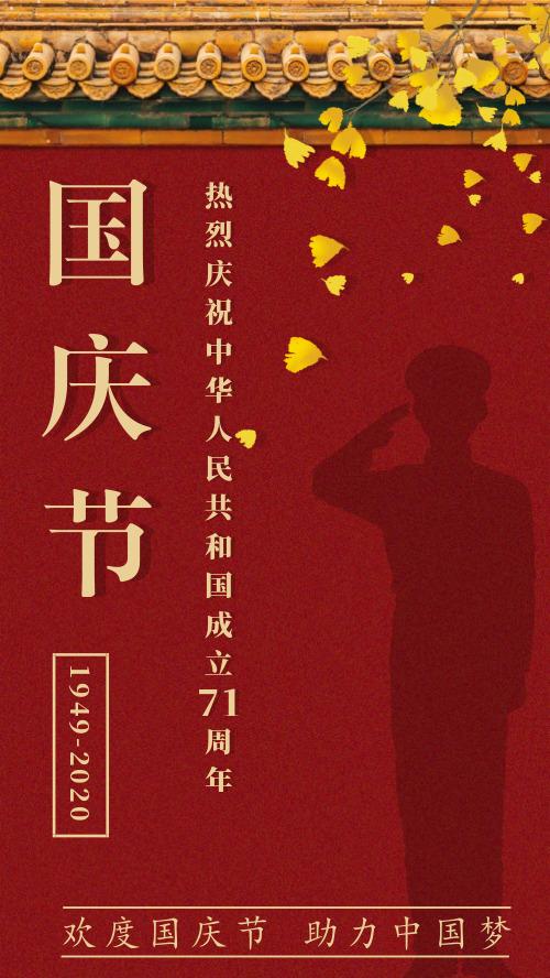 简约红墙背景国庆节海报