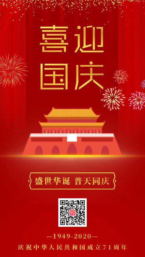 简约喜迎国庆节海报