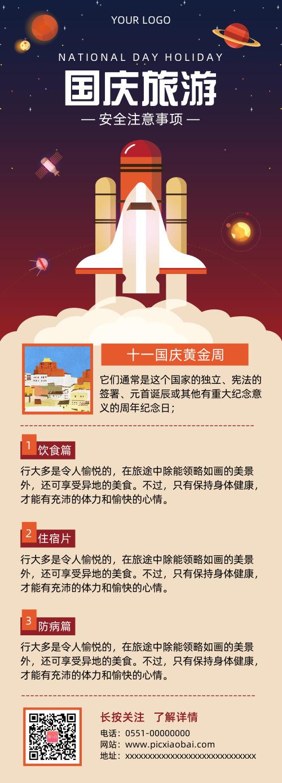 国庆旅游热长图海报