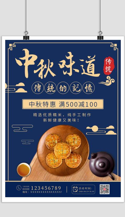 中国风中秋味道月饼促销海报
