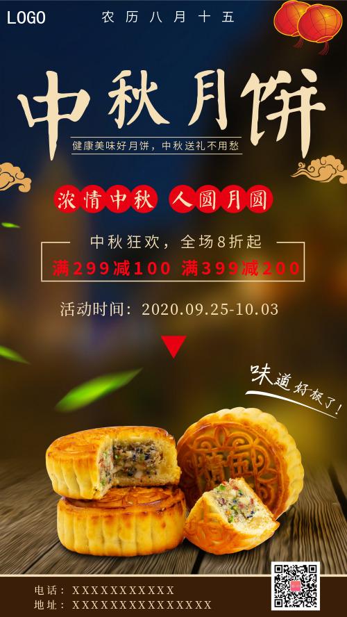 中國風中秋月餅促銷活動海報