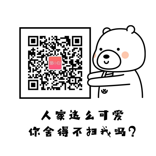 可愛小熊掃碼公眾號底部二維碼