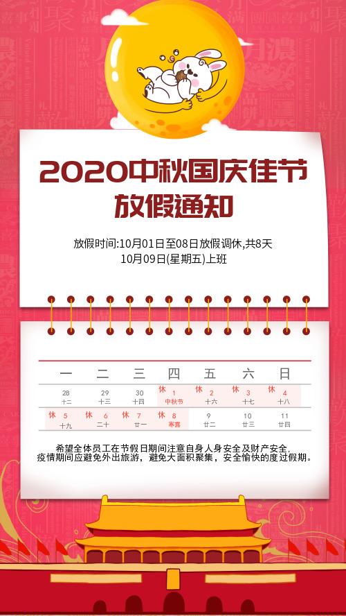 红色卡通国庆同庆放假通知海报