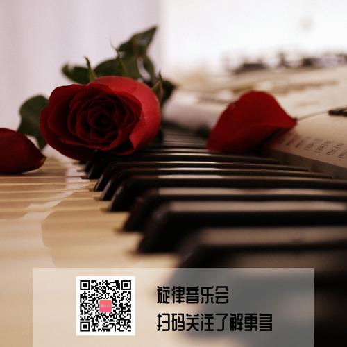 浪漫音樂會公眾號底部二維碼