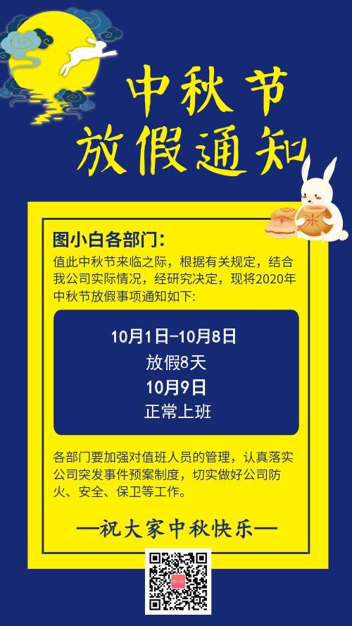 蓝色简约中秋节放假通知海报