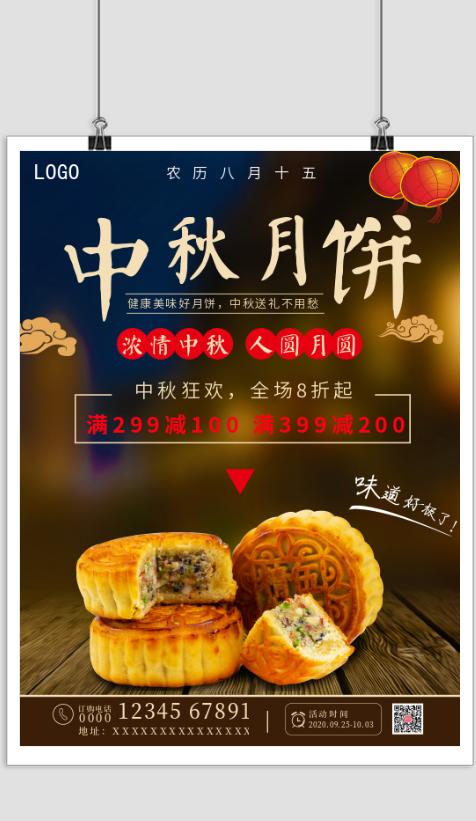 中国风中秋月饼促销活动海报