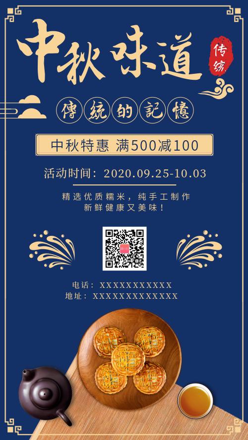 中國風中秋味道月餅促銷海報