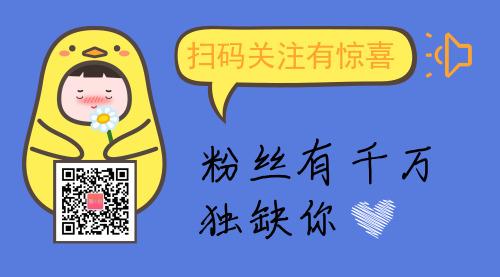卡通小雞關注公眾號圖文模板