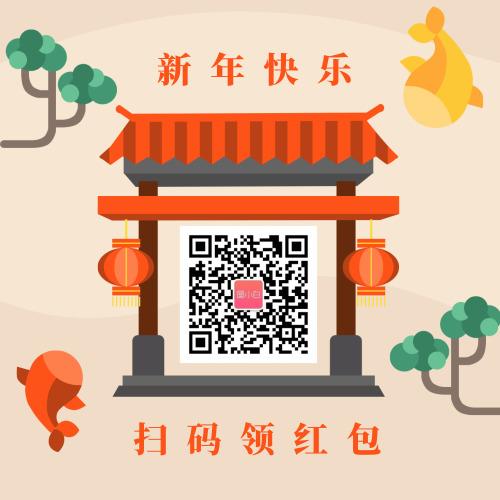 中國風新春紅包公眾號底部二維碼