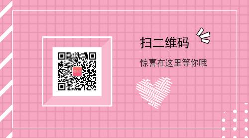 粉色簡約關注二維碼有驚喜宣傳圖片