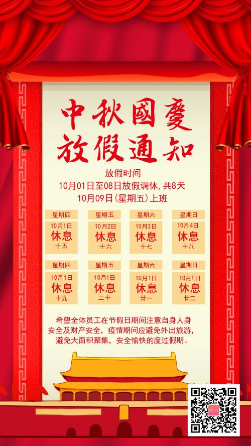 红色简约中秋国庆放假通知海报