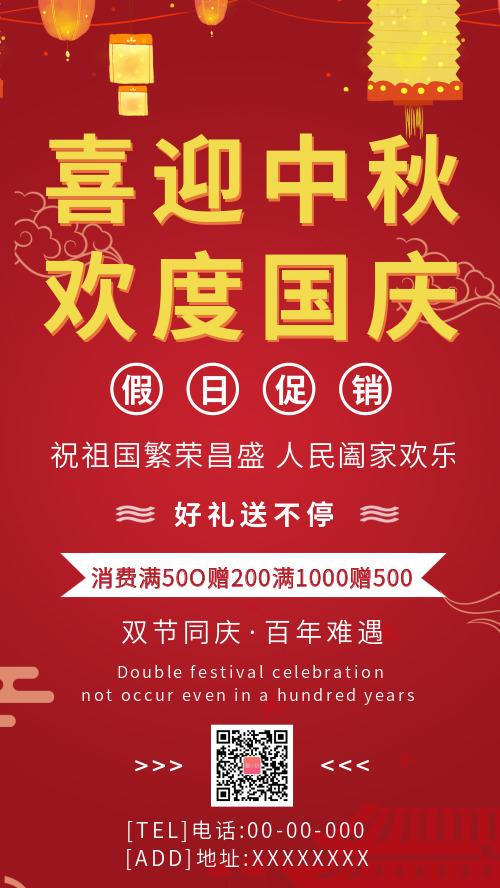 中国风喜迎中秋欢度国庆促销海报