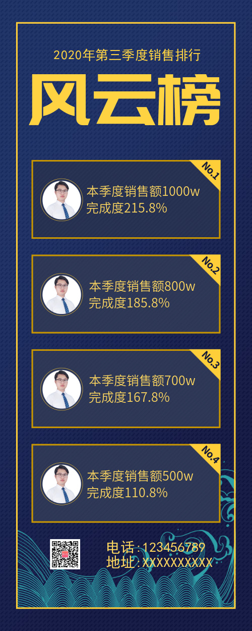 紫色中国风风云排行榜营销长图