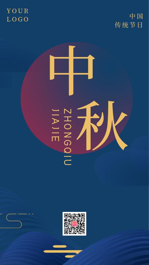 中國風中秋節海報