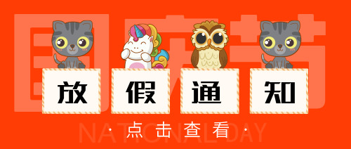 橙色卡通国庆节放假通知海报