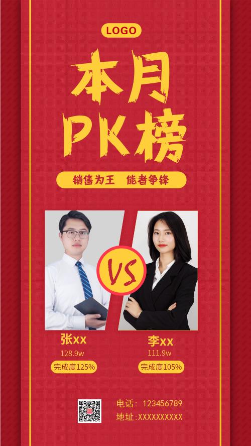 红色中国风本月pk排行榜海报