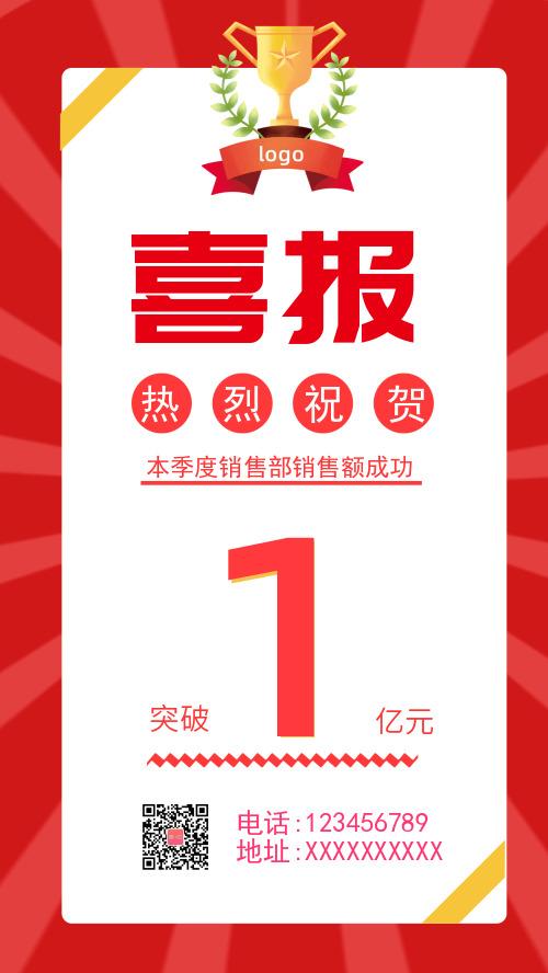 红色喜报祝贺销售突破海报